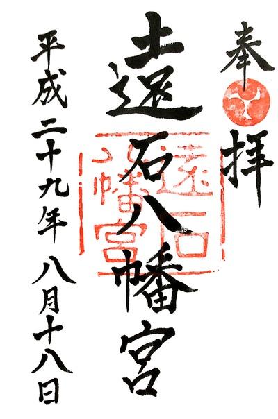 【赤間神宮】20170818_19遠石八幡宮(山口県周南市)