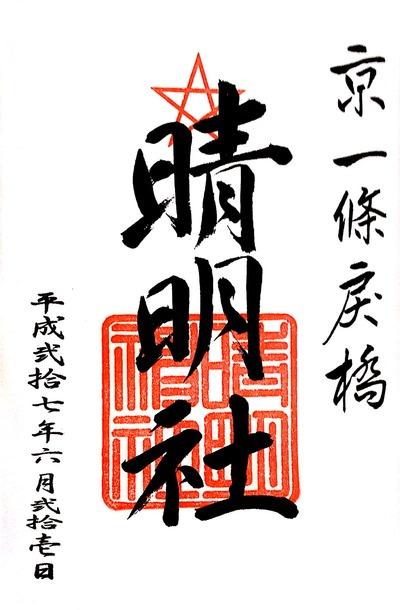 【晴明神社】20150621_2晴明神社(京都市上京区)