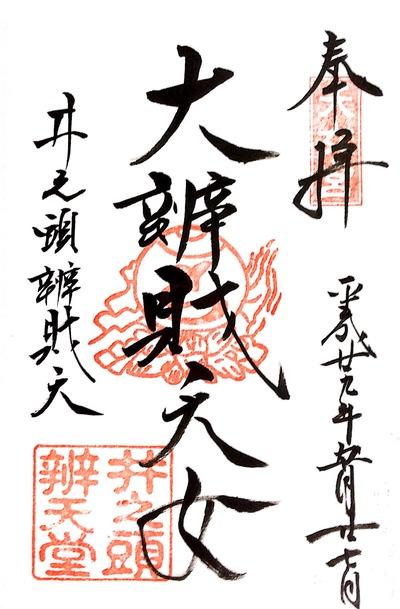 【東寺】20170527_5井之頭弁財天(東京都武蔵野市)