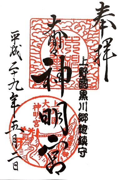 【久伊豆神社(越谷)】20170502_18神明宮(群馬県みどり市)