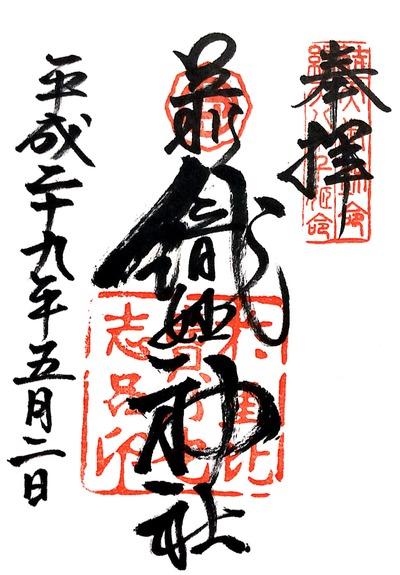 【久伊豆神社(越谷)】20170502_19織姫神社(栃木県足利市)
