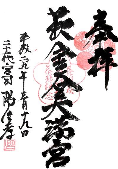 【久伊豆神社(越谷)】20170319_14萩金谷天満宮(山口県萩市)