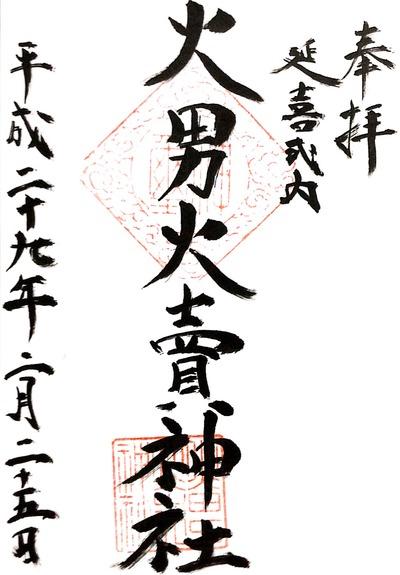 【久伊豆神社(越谷)】20170225_6火男火売神社(大分県別府市)