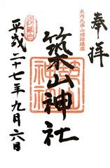 【赤間神宮】20150906_10築山神社(山口県山口市)
