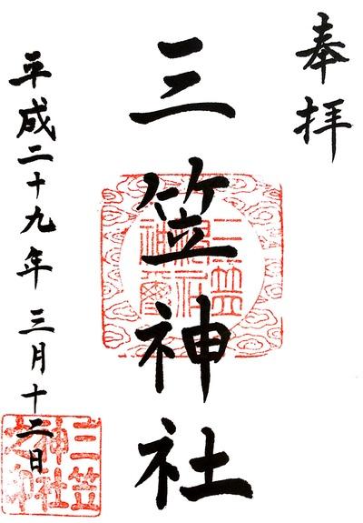 【東京大神宮】20170312_6三笠神社(福岡県大牟田市)