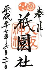 【素盞鳴尊を訪ねて】20150620八坂神社(京都市)_2
