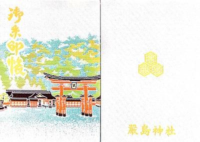 【厳島神社】20151010_1厳島神社(広島県廿日市市)