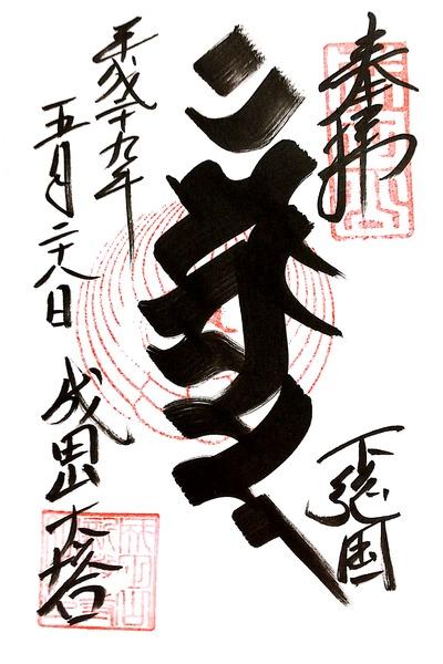 【東寺】20170528_9成田山新勝寺(千葉県成田市)