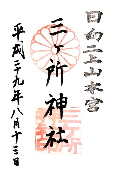 【高千穂神社】20170813_6三ヶ所神社(宮崎県五ヶ瀬町)