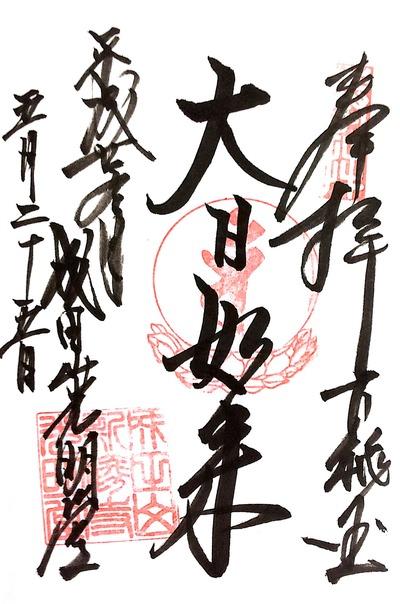 【東寺】20170528_8成田山新勝寺(千葉県成田市)