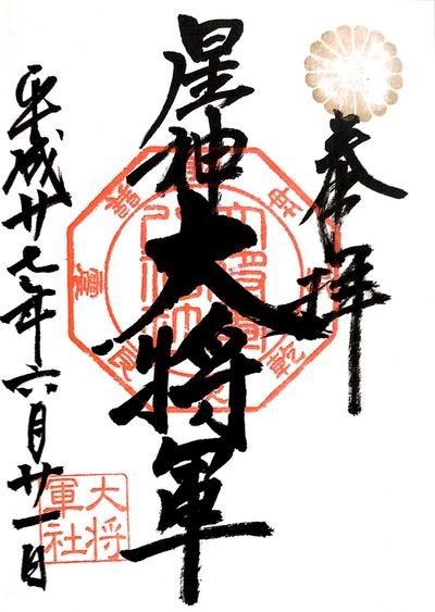 【北野天満宮】20150621_3大将軍八神社(京都市上京区)