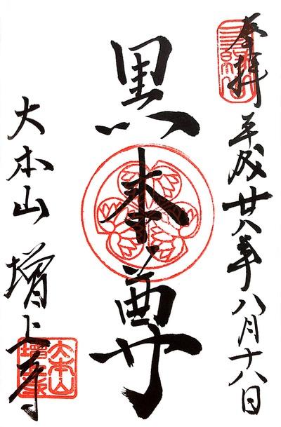 【三十三間堂】20160818_8増上寺(東京都港区)