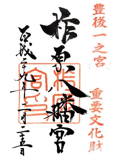 【久伊豆神社(越谷)】20170225_7柞原八幡宮(大分県大分市)