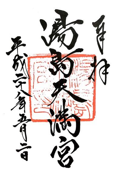 【鷲神社】20160502_11湯島天満宮(東京都文京区)