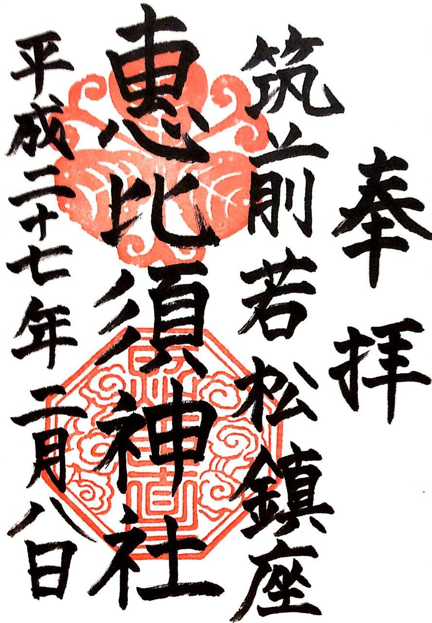 若松恵比寿神社/北九州市若松区 : まほろばを巡る