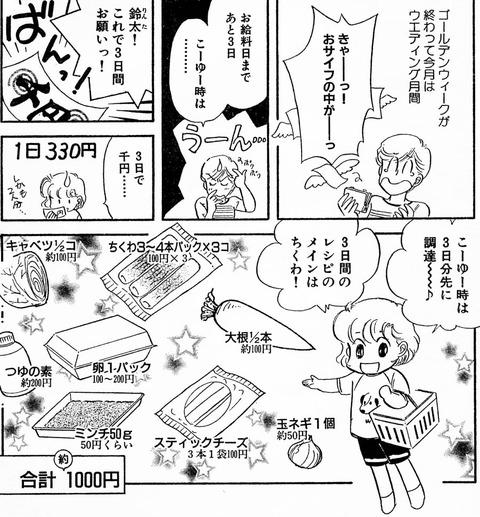 鈴81-2