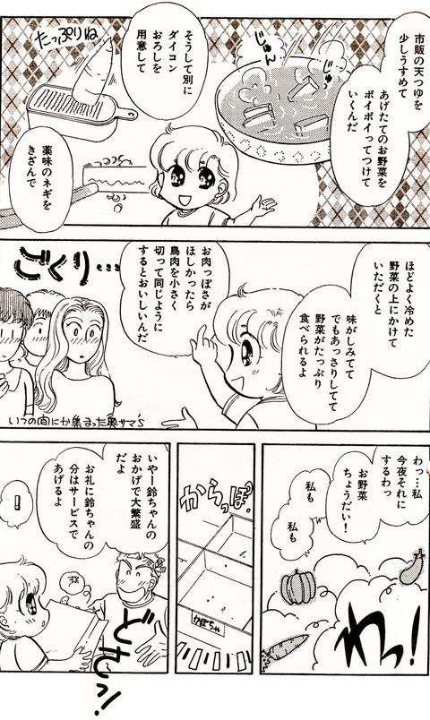 鈴48-2