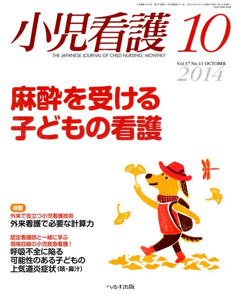 20140925-2blog