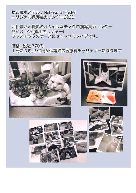 「ねこ蔵」カレンダー