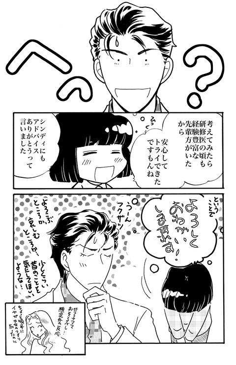 せつ子3p