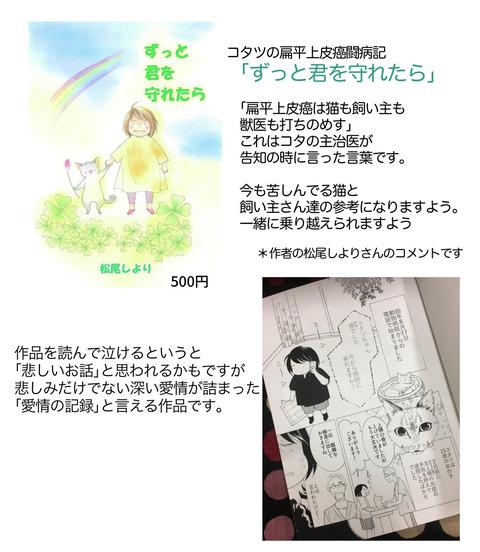 松尾さん本