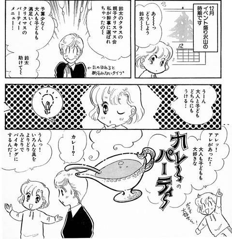 鈴63-1