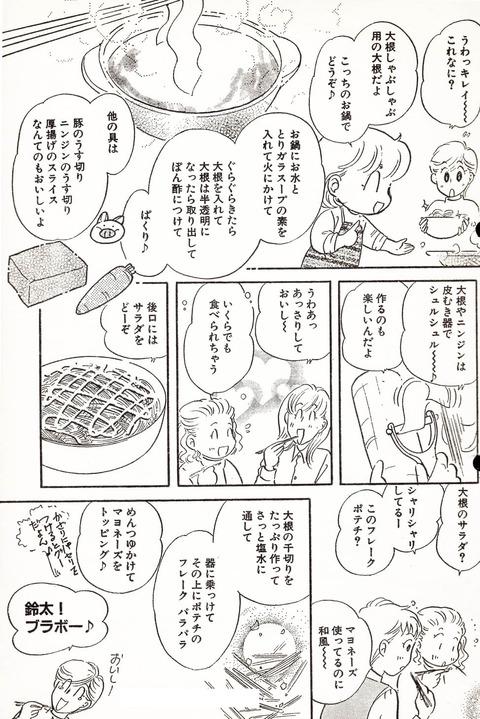 鈴-103-2