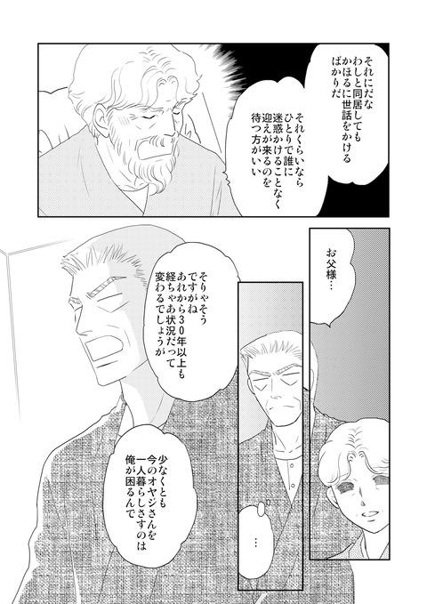 201507橘屋0010