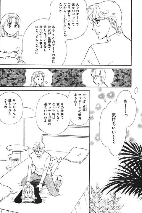 光子・生理痛4