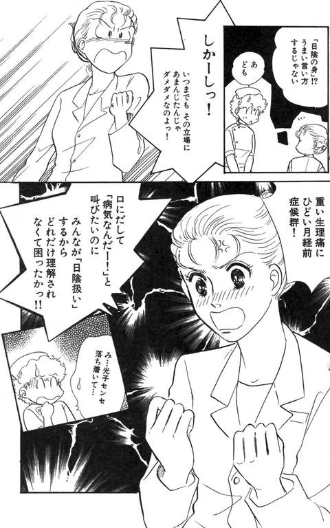 光子・ストレス2