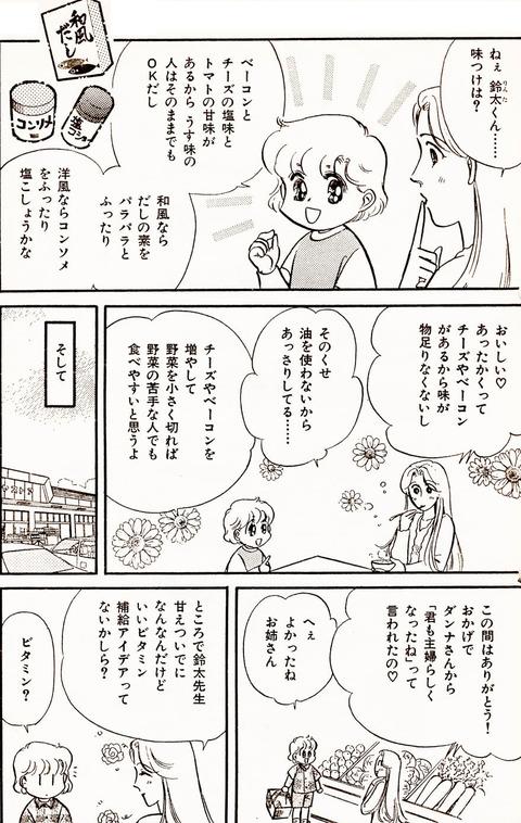 鈴-20-3