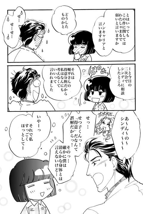 せつ子2p
