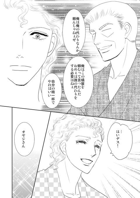 201507橘屋0019