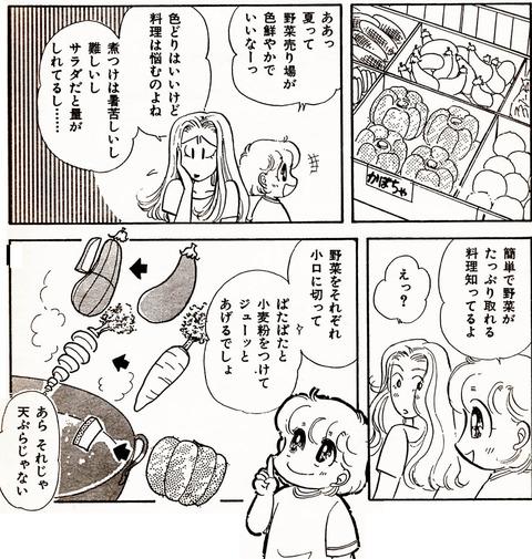 鈴48-1