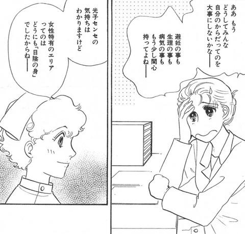 光子・ストレス3