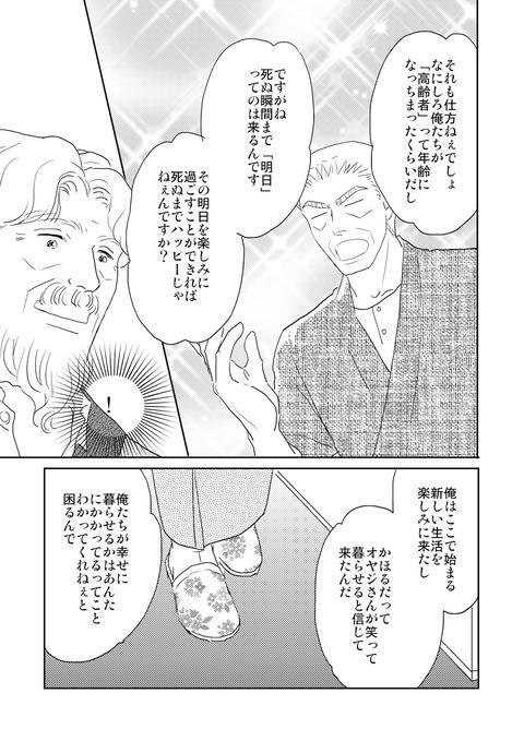 201507橘屋0032