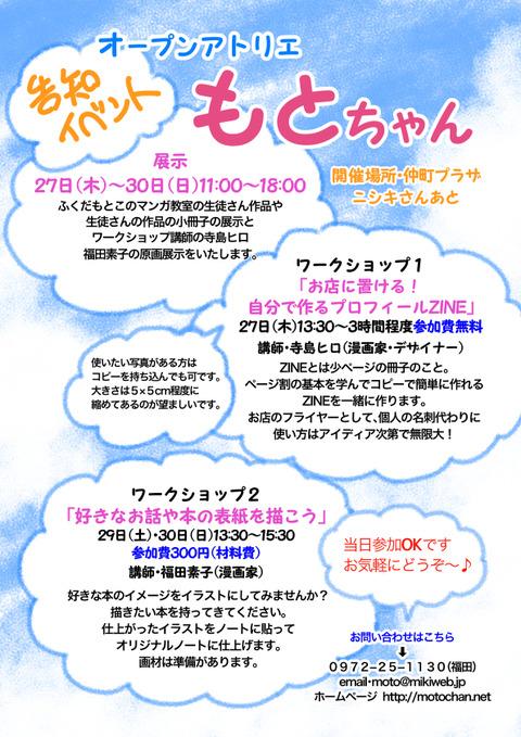 20170727~仲町イベント2