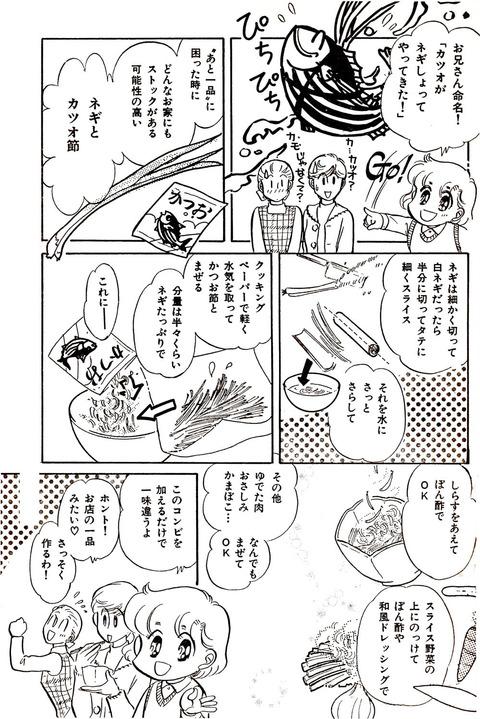 鈴42-2