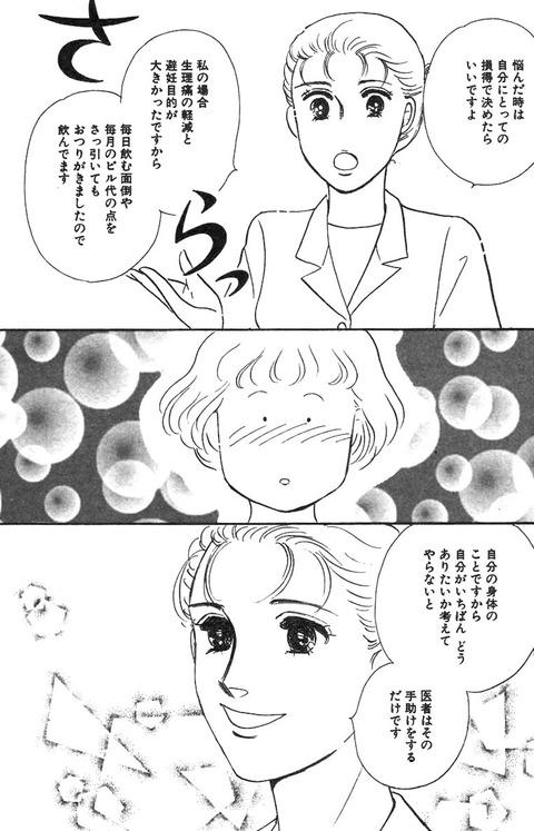 光子・ピル3