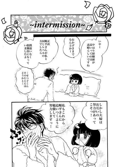 せつ子4p