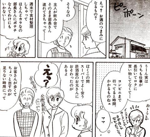 鈴42-1