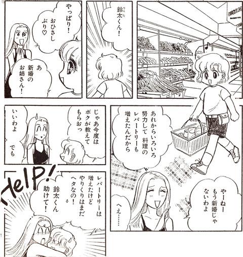鈴22-1