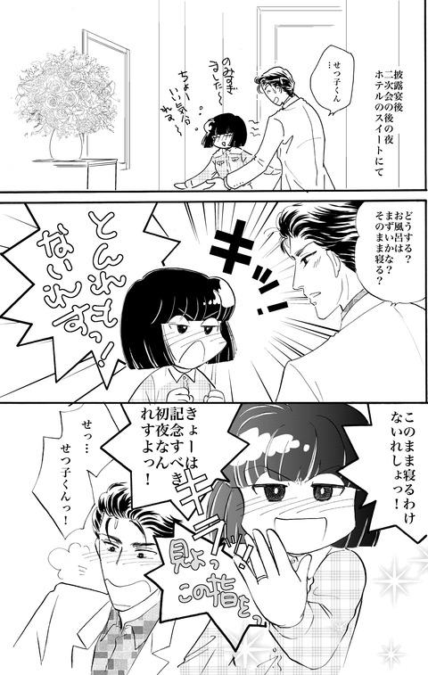 せつ子1p