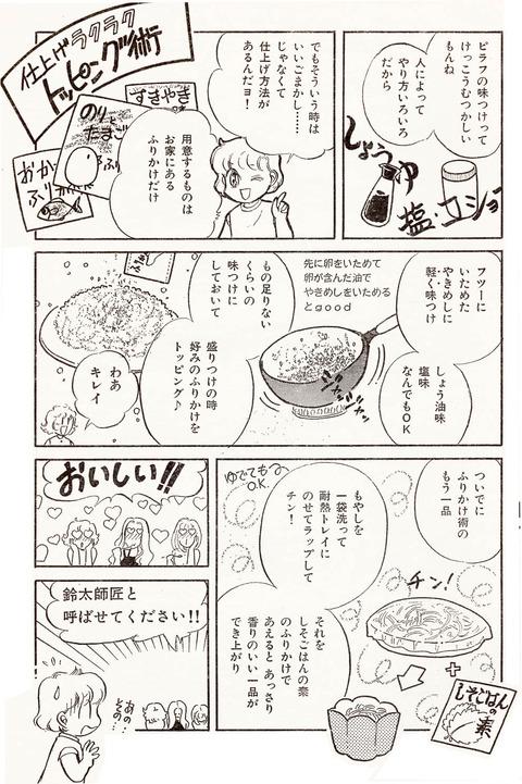 鈴-23-2