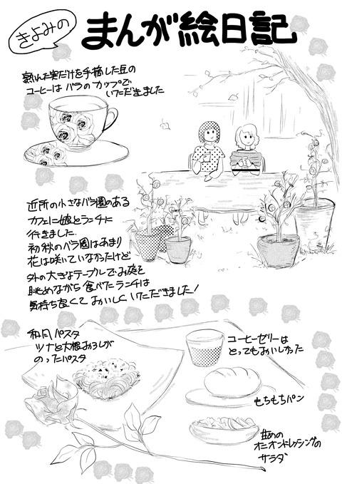 20121030きよみ