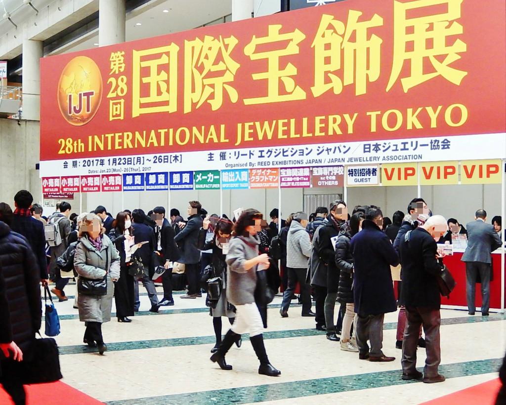 宝飾 2020 国際 展