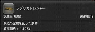 06_レプリカトレジャー02