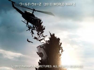 ネタバレ映画/ワールド・ウォーZ@幸田幸