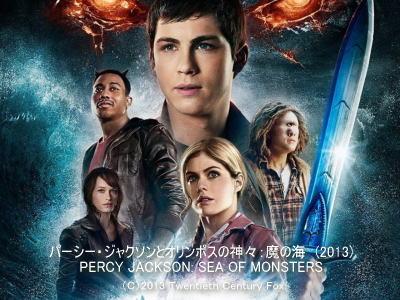 ネタバレ映画/パーシー・ジャクソンとオリンポスの神々:魔の海@幸田幸 ▼画像クリックでYoutube予告編が見れます。