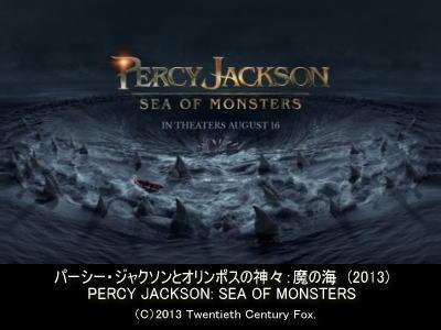 ネタバレ結末/パーシー・ジャクソンとオリンポスの神々:魔の海@幸田幸 ▼画像クリックでYoutube予告編が見れます。
